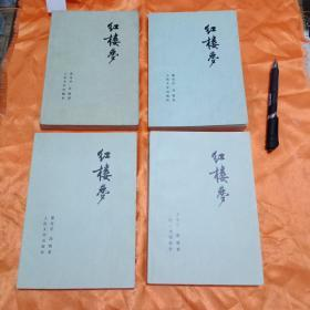 红楼梦全四册