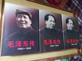 毛泽东传1949-1976上下加1893-1949共3本合售