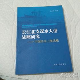 长江北支深水大港战略研究-----中国的北上海战略