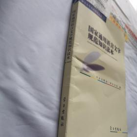 国家通用语言文字规范知识读本
