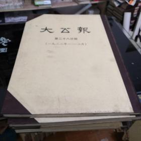 大公报(8开精装 全146册 原箱装)