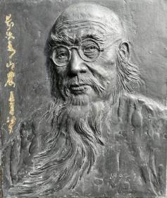 32018近代書畵名家黄葆戉铜像 印款:长乐青山农  丁丑年夏 冶夫