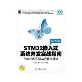 STM32嵌入式系统开发实战指南 正版 李志明 9787111417163