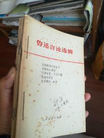 鲁迅言论选辑1-4、鲁迅批判孔孟之道的言论摘录 共5本文革书(东柜~2)