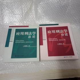 应用刑法学总论    应用刑法学分论)(2本合售)