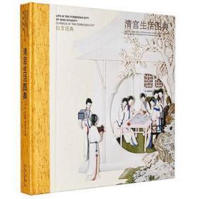 清宫生活图典(故宫经典系列 12开精装 全一册 )
