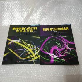 心理咨询与治疗经典案例第六版,心理咨询与治疗的理论及实践第七版(2本合售)
