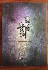地下的贵州:第二卷
