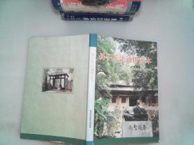 孙子兵法通俗读本