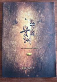 地下的贵州:第一卷