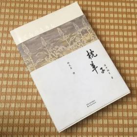 林译日本古典:枕草子