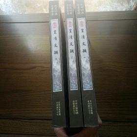 皇清文颖(全三册)