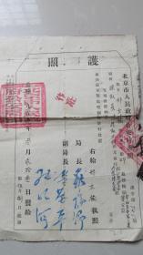 护照3——罗瑞卿 冯基平 张明河 签发——保真
