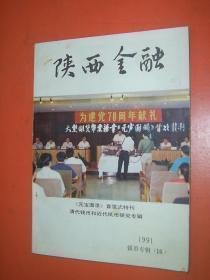 陕西金融 1991钱币专辑16