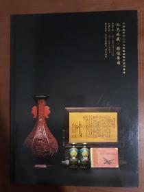 北京景星麟凤大唐西市2017春季拍卖会 红色文献专场 拍卖图录