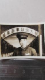 华东军事政治大学——原照