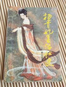 杨贵妃复活秘史