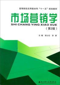 市场营销学-第二2版 梁士伦 武汉理工大学出版社 9787562939948