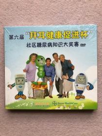 DVD:第六届拜耳健康促进杯社区糖尿病知识大奖赛(中央电视台,中国教育电视台)