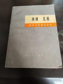 医学卫生普及全书——内科儿科