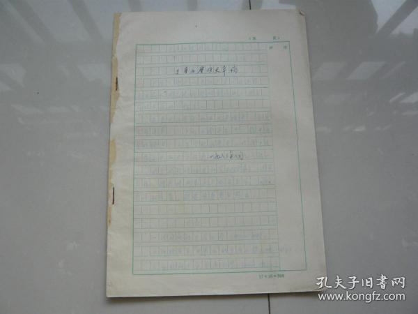 于屋小学校史草稿1983年8月 八十年代手抄本