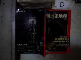 中国国家地理  2003 12。