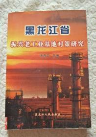 黑龙江省振兴老工业基地对策研究