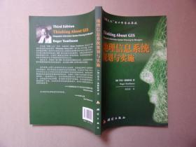 地理信息系统规划与实施(正版新书)