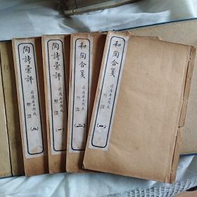 《陶诗汇评》《和陶合笺》 四册全,宣统二年