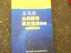 义乌市公共标识英文译法指南