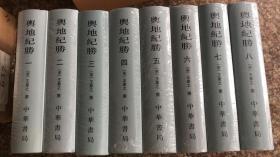 【全国包邮】舆地纪胜(全八册)全新塑封 精装典藏 收藏佳品
