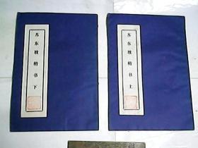 苏东坡楷书  上、下册  /  八十年代西安拓