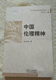 中国伦理精神