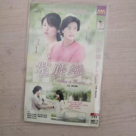 二手韩剧光碟,紫藤恋,品相看图,品自鉴。