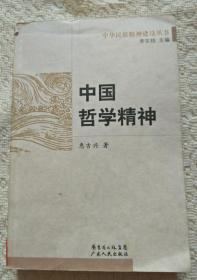 中国哲学精神