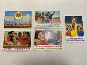 《亚非拉乒乓球友好邀请赛》明信片一套5枚