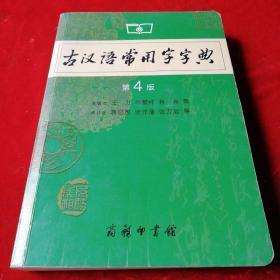 古�h�Z常用字吧字典(第4版)