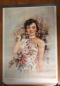 人美年画:万紫千红(1990年一版一印,单张)