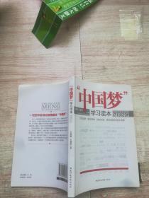 """""""中国梦""""学习读本"""