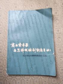 商业资本家是怎样残酷剥削店员的  武汉大学历史教授杨宝成签名藏书