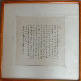 著名书画名家管峻书法小楷精品之作尺寸35cmx35cm.