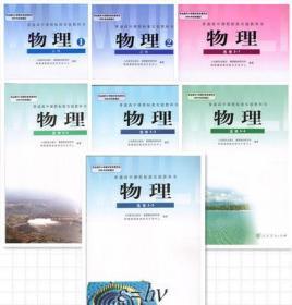 高中物理课本7本