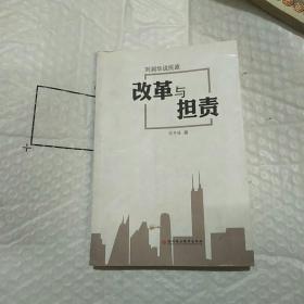 改革与担责 : 刘润华说民政