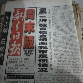 新乡日报·周末版(2000年2至4月共12份)