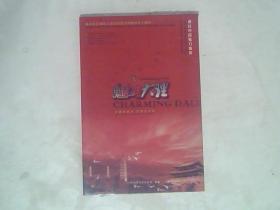 魅力大理--2006大理建州五十周年纪念片【DVD】全新未拆封