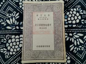 民国时期商务印书馆出版万有文库李四光著中国地势变迁小史