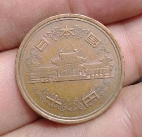平成三年10日元