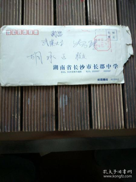 湖南省长沙市长郡中学纪寄武汉大学《长郡校友1996年第8期》带封