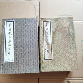 刘国龙抄本《红楼梦》。上下共两函。共16册。一版一印。