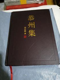 恭州集,胡昌健,看图片书里面有签名。